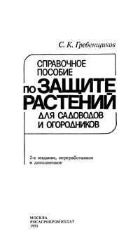 Справочное пособие по защите растений для садоводов и огородников — обложка книги.