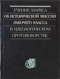 Учение Маркса об исторической миссии рабочего класса — обложка книги.