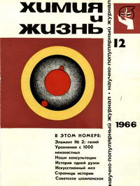 Химия и жизнь №12/1966 — обложка книги.
