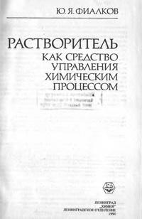 Растворитель как средство управления химическим процессом — обложка книги.