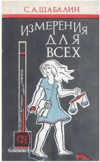 Измерения для всех — обложка книги.