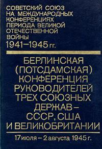 Советский союз на международных конференциях периода Великой Отечественной войны, 1941-1945 гг. Том 6. Берлинская (Потсдамская) конференция руководителей трех союзных держав - СССР, США и Великобритании (17 июля - 2 авг. 1945 г.) — обложка книги.