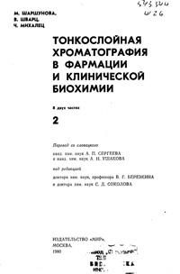 Тонкослойная хроматография в фармации и клинической биохимии. Т. 2 — обложка книги.