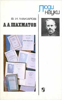 А. А. Шахматов. Пособие для учащихся — обложка книги.