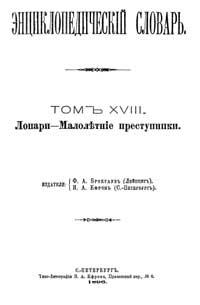 Энциклопедический словарь. Том XVIII — обложка книги.