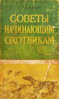 Советы начинающим охотникам — обложка книги.