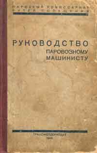 Руководство паровозному машинисту — обложка книги.