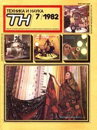 Техника и наука №07/1982 — обложка книги.