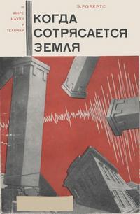 В мире науки и техники. Когда сотрясается земля — обложка книги.