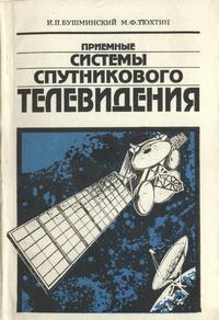 Приемные системы спутникового телевидения — обложка книги.