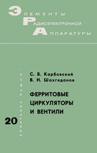 Элементы радиоэлектронной аппаратуры. Вып. 20. Ферритовые циркуляторы и вентили — обложка книги.