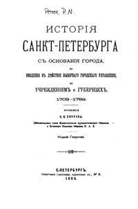 История Санкт-Петербурга от основания города, до введения в действие выборного городского управления — обложка книги.