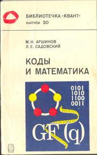 """Библиотечка """"Квант"""". Выпуск 30. Коды и математика (рассказы о кодировании) — обложка книги."""