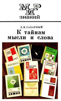 Мир знаний. К тайнам мысли и слова — обложка книги.