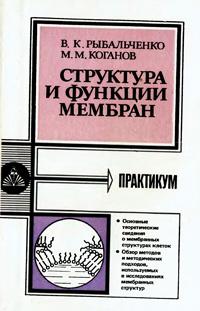 Структура и функции мембран — обложка книги.