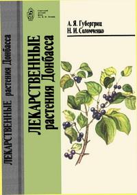 Лекарственные растения Донбасса — обложка книги.