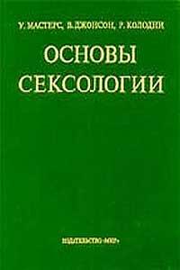 Основы сексологии — обложка книги.