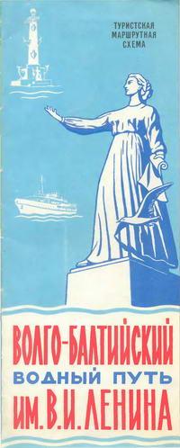 Волго-Балтийский водный путь им. В. И. Ленина — обложка книги.
