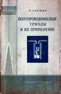 Массовая радиобиблиотека. Вып. 254. Полупроводниковые триоды и их применение — обложка книги.