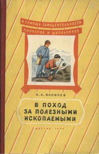 В поход за полезными ископаемыми — обложка книги.