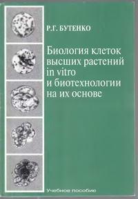 Биология клеток высших растений in vitro и биотехнология на их основе — обложка книги.