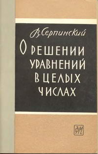 О решении уравнений в целых числах — обложка книги.