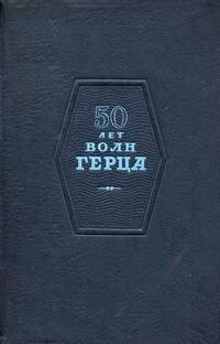 50 лет волн Герца — обложка книги.