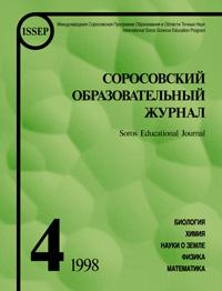 Соросовский образовательный журнал, 1998, №4 — обложка книги.