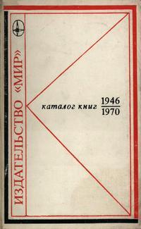 """Каталог книг, выпущенных издательством иностранной литературы и издательством """"Мир"""" в 1946-1970 гг. — обложка книги."""