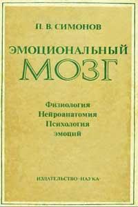 Эмоциональный мозг — обложка книги.