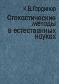Стохастические методы в естественных науках — обложка книги.