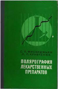 Полярография лекарственных препаратов — обложка книги.