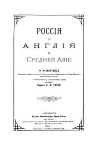 Россия и Англия в Средней Азии — обложка книги.