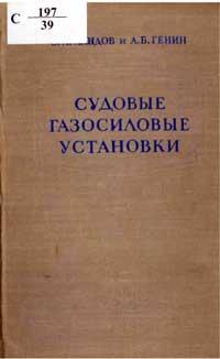 Судовые газосиловые установки — обложка книги.