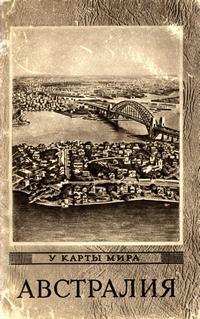 У карты мира. Австралия — обложка книги.