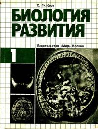 Биология развития. Т. 1 — обложка книги.