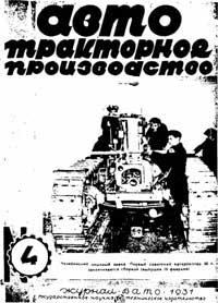 Автотракторное производство, №4/1931 — обложка книги.