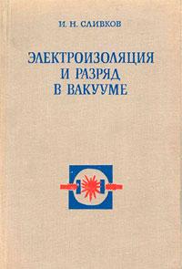 Электроизоляция и разряд в вакууме — обложка книги.