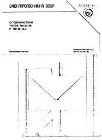 Оптотиристоры типов ТО125-10 и ТО 125-12,5 — обложка книги.