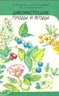 Дикорастущие плоды и ягоды — обложка книги.