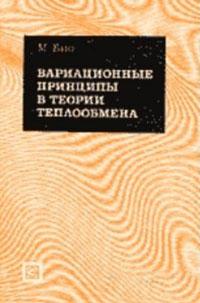 Вариационные принципы в теории теплообмена — обложка книги.