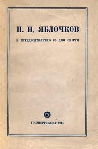 П. Н. Яблочков. К пятидесятилетию со дня смерти (1894-1944) — обложка книги.