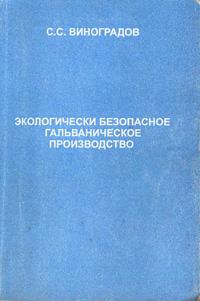 Экологически безопасное гальваническое производство — обложка книги.