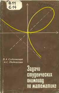 Задачи студенческих олимпиад по математике — обложка книги.