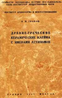 Древнегреческие клейма с именами астиномов — обложка книги.