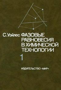 Фазовые равновесия в химической технологии. Ч. 1 — обложка книги.