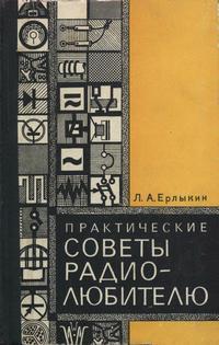 Практические советы радиолюбителю — обложка книги.
