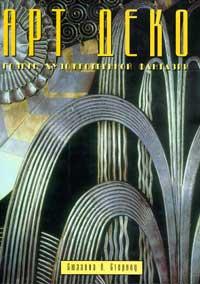 Арт Деко. Полеты художественной фантазии — обложка книги.