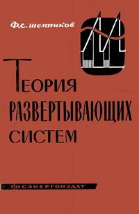 Теория развертывающих систем — обложка книги.