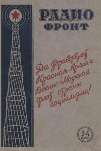 Радиофронт №3-4/1940 — обложка книги.